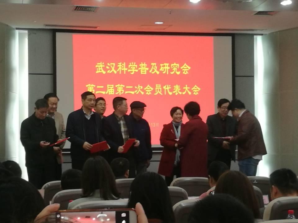 武汉科普研究会召开第二届二次会员代表大会