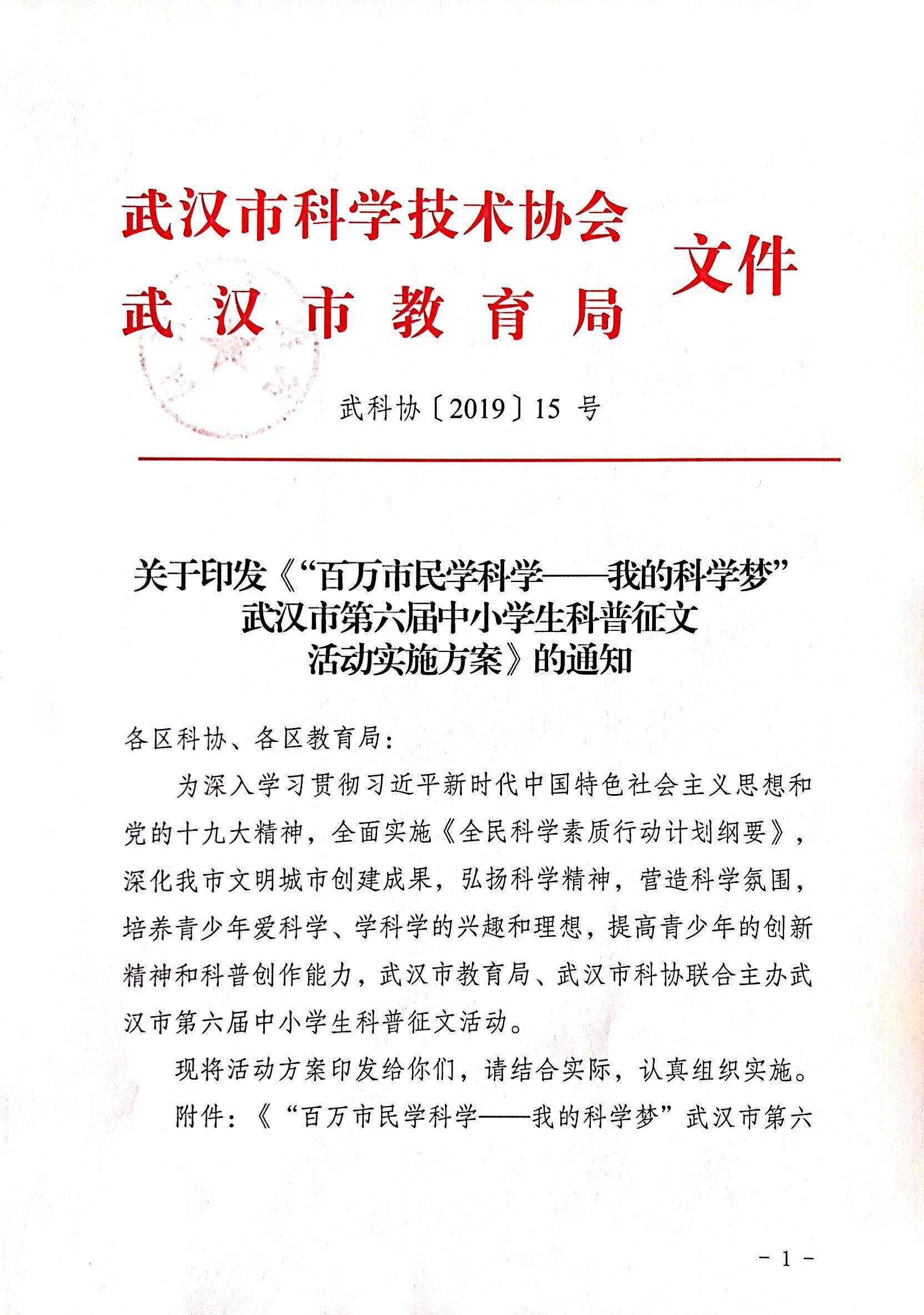 """关于印发《""""百万市民学科学——我的科学梦""""武汉市第六届中小学生科普征文活动实施方案》的通知"""
