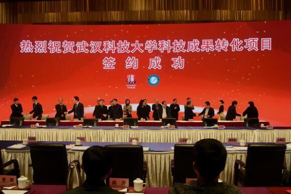 今年首场高校科技成果转化活动武汉科技大学举行