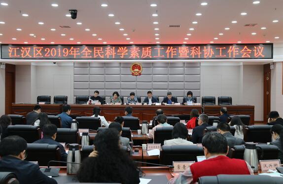 江汉区召开2019年全民科学素质工作暨科协工作会议