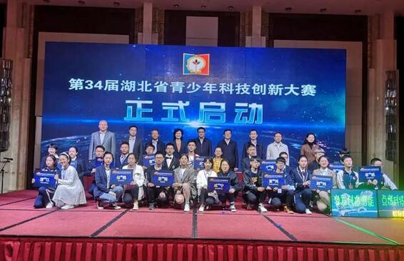 """第34届湖北省青少年科技创新大赛""""好生火爆"""""""