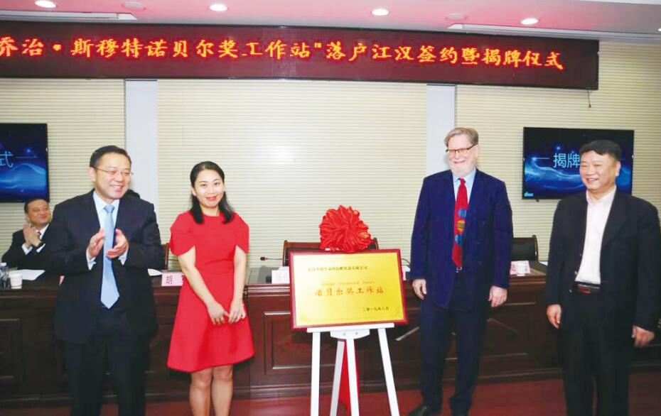 江汉首个诺贝尔奖工作站成立