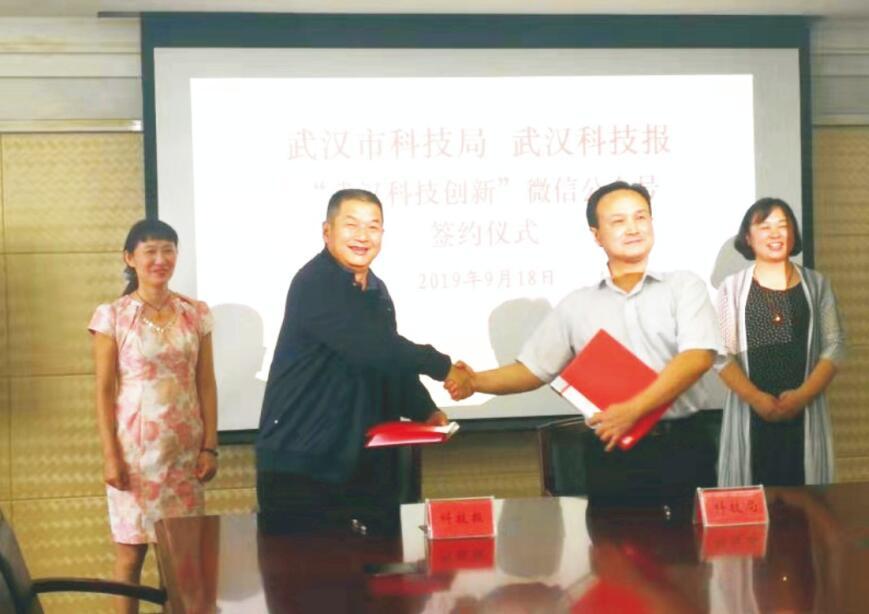 """签约市科技局""""武汉科技创新""""微信公众号"""