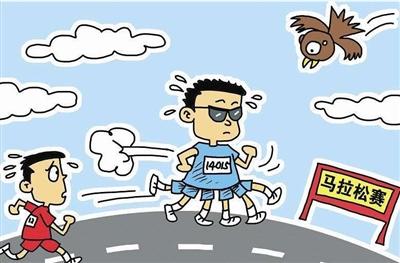 马拉松并非人人都能跑