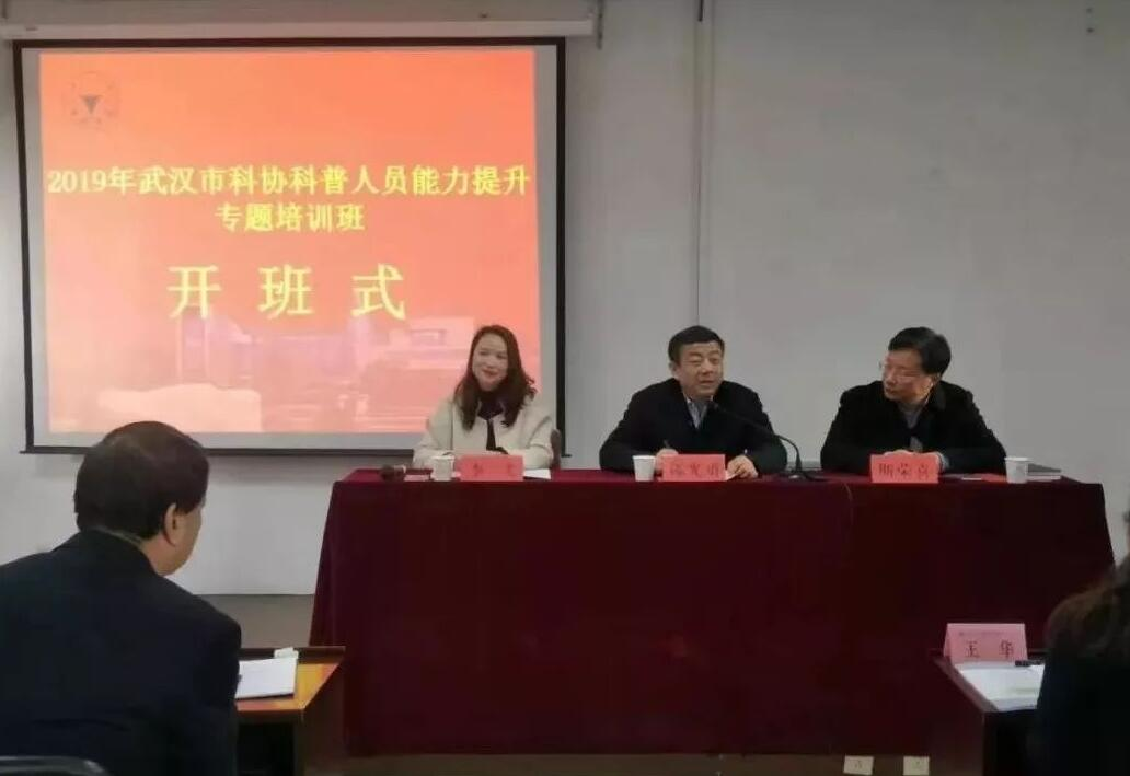 2019年武汉市科协科普人员能力提升专题培训班开班