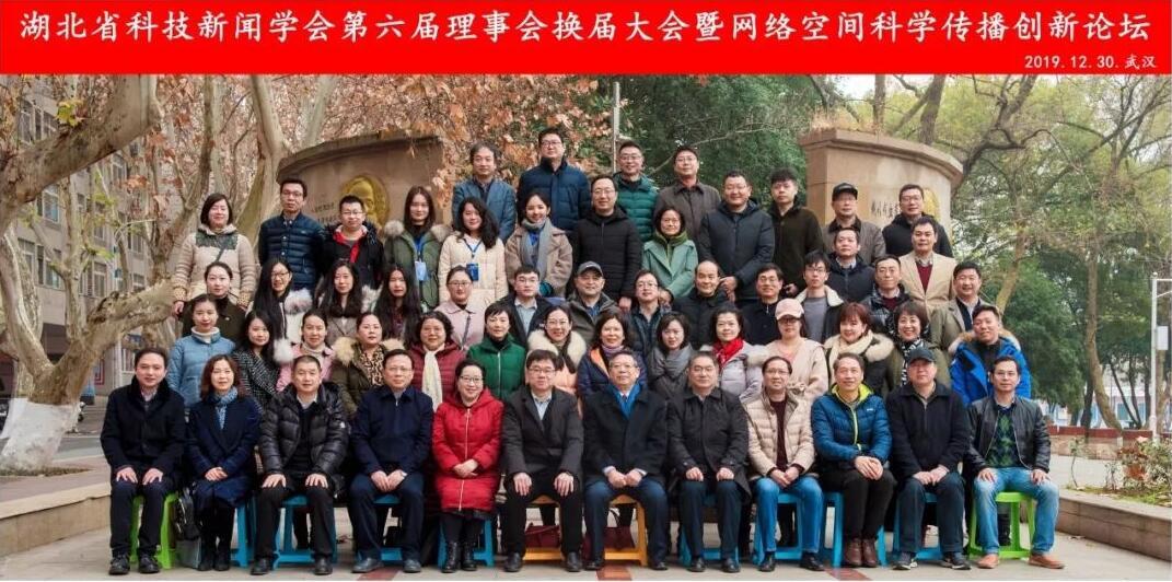 湖北省网络空间科学传播创新论坛隆重召开 首发全省科技新闻传播学科研究报告